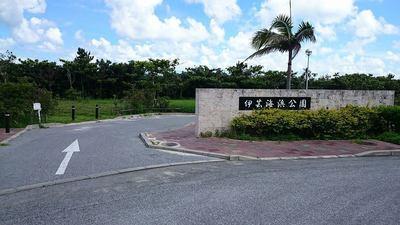 金武町|釣りスポット 砂浜 伊芸海浜公園
